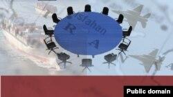 طرح روی جلد تحقیق پروژه ایران مرکز وودرو ویلسون
