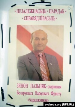 Перадвыбарчы плякат Зянона Пазьняка
