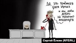 Карикатура российского художника Сергея Елкина