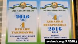 Билборд, извещающий избирателей о выборах президента Узбекистана 4 декабря.