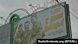 Билборд в Луганске 2015 год