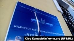 Табличка на будівлі компанії «Чорноморнафтогаз» в Сімферополі (ілюстраційні фото)