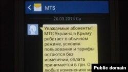 Ukraine -- MTS, 26Mar2014