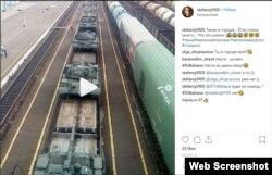 На жаль, відео зняте зверху, тому номери вагонів порівняти немає можливості. Скріншот