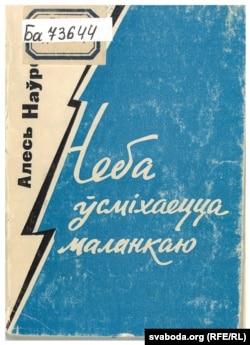 Вокладка першай кнігі Алеся Наўроцкага. 1962 год