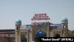 The Qorghonteppa market