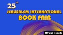 Иерусалимская международная книжная ярмарка