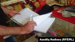 Долговая тетрадь в магазине села Джангямиран в Лерикском районе Азербайджана, 15 августа 2013