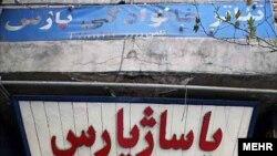 سر در نمایشخانه پارس در خیابان لالهزار تهران