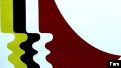 بيستوپنجمين جشنواره بينالمللی تئاتر فجر از ۱۸ تا ۲۷ دی ماه در تالارهای نمايش تهران برگزار میشود.