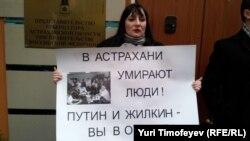 Одиночный пикет у представительства Астраханской области в поддержку голодающих