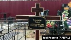 Liviyada həlak olduğu deyilən Gleb Zverevin Rusiyadakı məzarı
