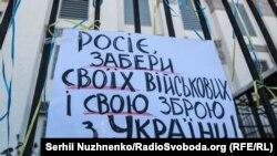Плакат на акции памяти «Время не лечит» у посольства России в Украине. Киев, 28 августа 2019 года