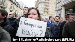 Під час акції протесту біля офісу кандидата в президенти України Володимира Зеленського. Київ, 9 квітня 2019 року