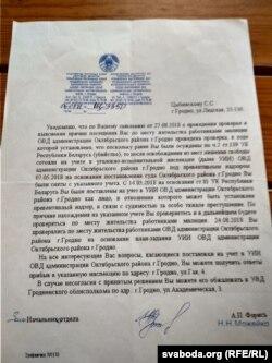 Адказ УУС Горадзенскага аблвыканкама
