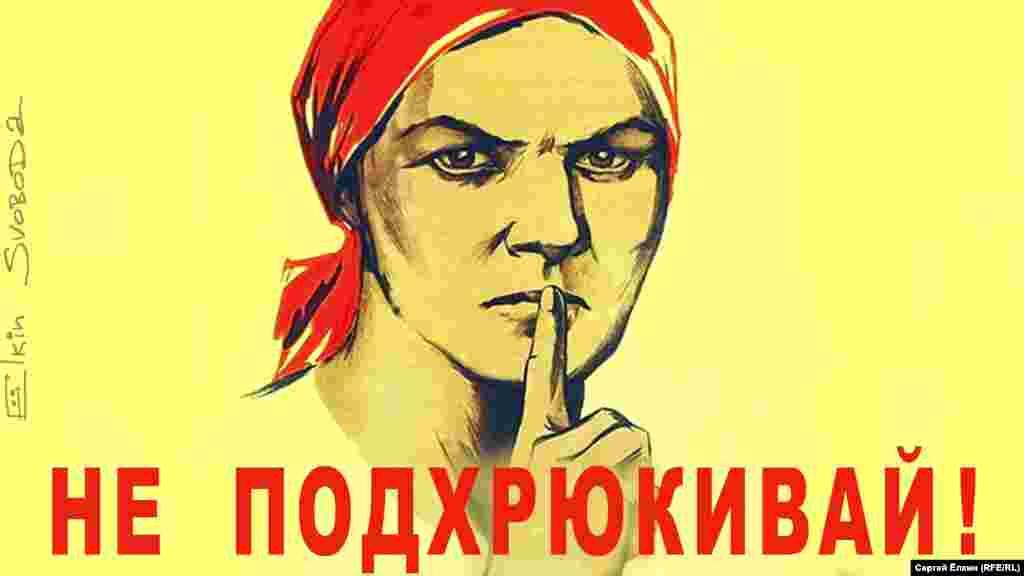 Карикатура російського художника Сергій Йолкика на слова президента Росії Володимира Путіна з критикою США, який заявив:«Еще и своих сателлитов мобилизуют. Они так аккуратно, но все же «подхрюкивают» американцам»