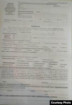 Такие бланки поступили в образовательные учреждения Чечни