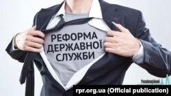 Плакат щодо закону про державну службу