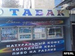 Кіоск «Табак», де раніше торгували чебуреками та пиріжками