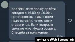 Повідомлення, які отримують вчителі в Криму