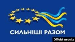 Логотип проекту ЄС-Україна «Сильніші разом»