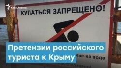 Претензии российского туриста к Крыму | Крымский вечер