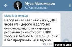 Скрин с телеграмм-канала Мусы Магомедова