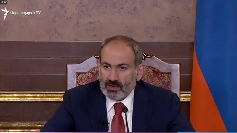Пашинян призвал к реформе судебной системы