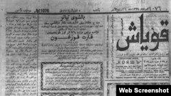 """Кояш"" газеты, №1076, Казан. 5 февраль 1917"