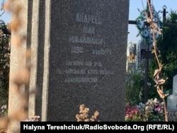 Могила комуніста Андрєєва на сільському цвинтарі