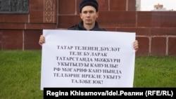 Акция в поддержку татарского языка в Казани. Сентябрь 2017 года