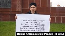 Фәнил Гыйләҗев татар телен яклап ялгыз пикет вакытында, 2017 елның сентябрендә