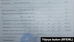 Информация об обучении Сарыбашова в Ошском государственном юридическом институте