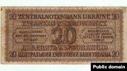 Грошова банкнота «20 карбованців» періоду нацистської окупації. Надрукована у Рівному в 1942 році (реверс)