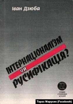 Книга Івана Дзюби «Інтернаціоналізм чи русифікація?», яка була написана у вересні-грудні 1965 року. На фото – видання 1998 року