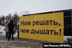 Жители Казани против строительства мусоросжигательного завода