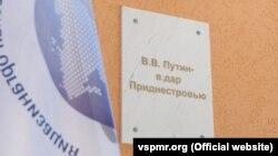 Inscripție pe un spital la Tiraspol, 06.06.2017