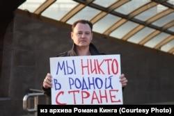 Активист из Омска Роман Кинг