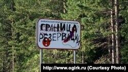 Такие надписи недавно появились на указателях в Ольхонском районе