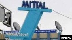 «Арселор Миттал Теміртау» компаниясының ғимараты. 2006 жыл.