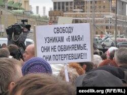 """Акция в поддержку фигурантов """"Болотного дела"""" в Москве, 6 мая 2013 года"""