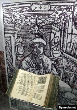 Біблія Скарыны ў Музэі кнігі Нацыянальнай бібліятэкі