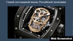 peskov.watch сәхифәсе