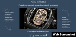 "Скриншот сайта ""Часы Пескова"