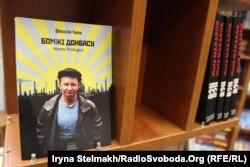 Книга Олексія Чупи «Бомжі Донбасу»
