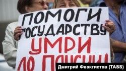 Подавляющее большинство россиян против повышения пенсионного возраста