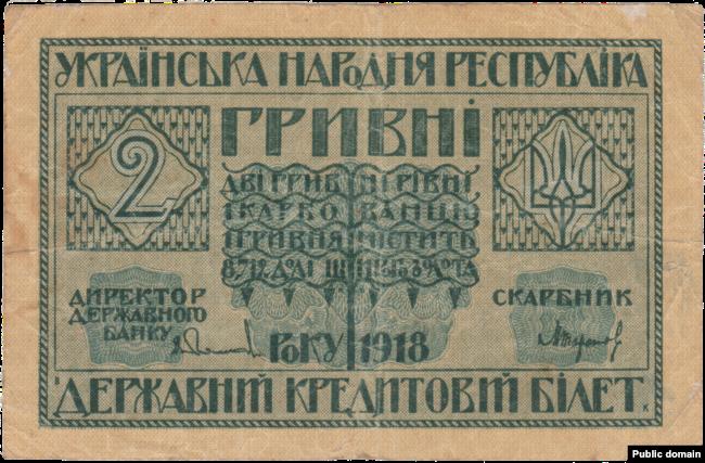 Банкнота УНР номіналом 2 гривні (аверс)