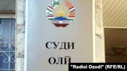 Вывеска в Верховном суде Таджикистана.