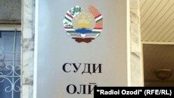 Тәжікстанның жоғарғы соты. Душанбе, 29 наурыз 2011 жыл. (Көрнекі сурет)