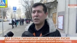 Муҳоҷир: Маҷбурем шаҳрванди Русия шавем